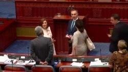 Собранието го ратификуваше договорот за името