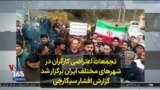 تجمعات اعتراضی کارگران در شهرهای مختلف ایران برگزار شد؛ گزارش افشار سیگارچی