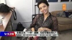 海峡论谈:女星又为一中道歉 习总可懂台湾心?