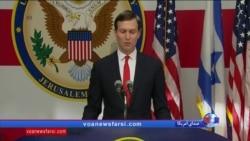 گزارش کامل افتتاح سفارت آمریکا در اورشلیم
