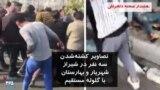 ویدیو ارسالی شما - هشدار: صحنه دلخراش | فیلمهای کشتهشدن سه نفر با گلوله مستقیم در شهرهای شیراز، بهارستان و شهریار