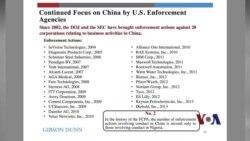 法律窗口:中国是美国海外反腐执法焦点