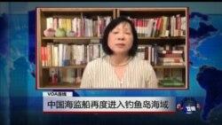 VOA连线:中国海监船再度进入钓鱼岛海域