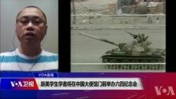 VOA连线(古懿):旅美学生学者将在中国大使馆门前举办六四纪念会