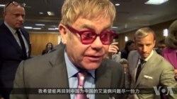 英摇滚巨星艾尔顿·约翰:盼与中国第一夫人合作打击爱滋