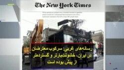 رسانههای غربی: سرکوب معترضان در ایران، خشونتبارتر و گستردهتر از پیش بوده است