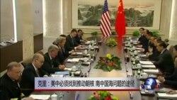 克里:美中必须找到推动朝核 南中国海问题的途径