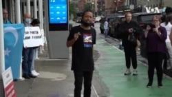 维吾尔人团体纽约时装周抗议中共使用强迫劳工