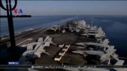 مقام نظامی آمریکا: دلیل حضور ناو هواپیمابر در خلیج فارس افزایش توان عملیاتی ماست