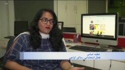 نقش شبکه های اجتماعی در انتخابات پاکستان