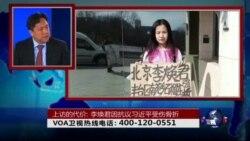 时事大家谈:上访的代价: 李焕君因抗议习近平受伤骨折