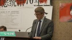 VOA连线(莫雨):民主活动人士在美国国会举办活动,控诉中共统治