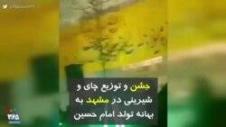 کرونا در ایران   جشن و توزیع چای و شیرینی در مشهد به بهانه تولد امام حسین