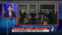 VOA卫视 (2016年1月20日 第二小时节目)
