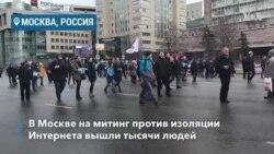 В Москве прошел митинг в поддержку свободы Интернета