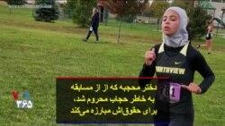 دختر محجبه که از مسابقه به خاطر حجاب محروم شد، برای حقوقاش مبارزه میکند