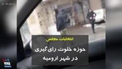 انتخابات مجلس؛ حوزه خلوت رایگیری در شهر ارومیه