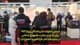 انجمن خانواده جانباختگان پرواز۷۵۲ برای یادآوری جنایت جمهوری اسلامی در نمایشگاه کتاب فرانکفورت حضور دارد