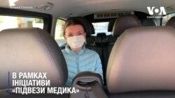 Підвези медика: Ужгород. Герої добрих справ. Відео