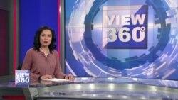 View 360 – جمعہ 5 جنوری کا پروگرام