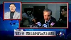 VOA连线(胡凌炜):专家分析:美国当选总统与台湾总统通话
