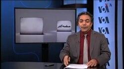 صفحه آخر، ۲۴ جولای ۲۰۱۵ : دخالت روحانیت در سیاست و کشورداری