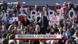 美国总统候选人谈中国有褒有贬