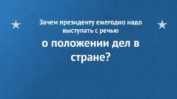 Что означает State of the Union?