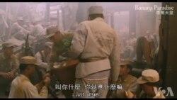 《香蕉天堂》华府特映会纪念台湾解严30年