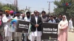 پشاور میں سکھ رہنما کے قتل پر احتجاجی مظاہرہ