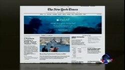 美国五大报头条新闻(2014年3月24日)