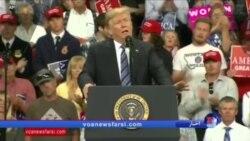 پرزیدنت ترامپ خروج از برجام و توقف آزمایش موشکی کره شمالی را از موفقیتهای سیاست خارجی آمریکا اعلام کرد