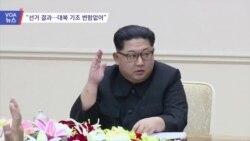 [전체보기] VOA 뉴스 11월 6일