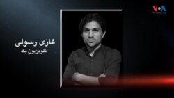 عکسهای خبرنگارانی که قربانی حملۀ انتحاری شدند
