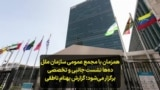 همزمان با مجمع عمومی سازمان ملل دهها نشست جانبی و تخصصی برگزار میشود؛ گزارش بهنام ناطقی