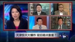 VOA卫视(2015年8月14日 第二小时节目:焦点对话 完整版)