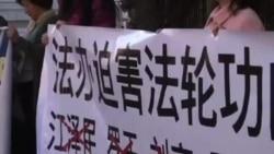 中国器官摘取做法引国际关注