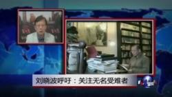 VOA连线:刘晓波呼吁:关注无名受难者
