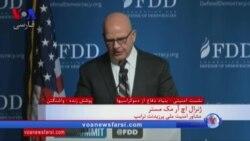 مشاور امنیت ملی کاخ سفید: حمایت روسیه و ایران از رژیم قاتل سوریه جنگ را طولانی کرده است