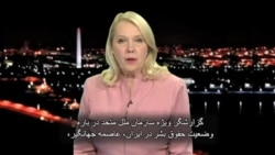 View From Washington: Iran's Harassment of Journalists