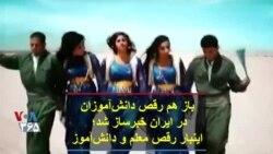 باز هم رقص دانشآموزان در ایران خبرساز شد؛ اینبار رقص معلم و دانشآموز