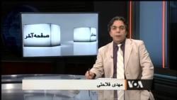 صفحه آخر ۱۲ اوت ۲۰۱۶: بیست و پنجمین سالگشت ترور دکتر شاپور بختیار (بخش دوم)