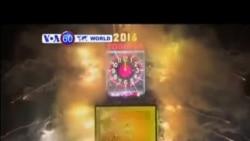 VOA國際60秒(粵語): 2016年01月01日