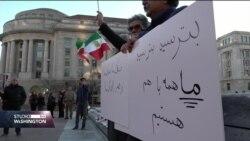 Američki Iranci žale za izgubljenim životima i protestuju protiv vlasti u Teheranu