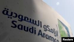 تیل پیدا کرنے والے علاقے خریص میں سعودی آئل کمپنی آرامکو کی تنصیب پر نصب ایک بورڈ۔ فائل فوٹو