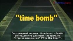 «Английский как в кино»: time bomb