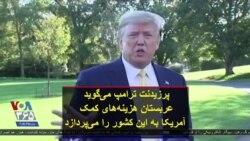 پرزیدنت ترامپ میگوید عربستان هزینههای کمک آمریکا به این کشور را میپردازد