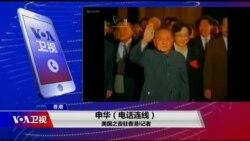 VOA连线(申华):彭定康:习近平上台后 一国两制彻底变质
