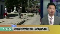 VOA连线:白宫希望包括中国等各国一起对抗古巴政府