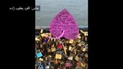 قفلهای عشاق بلای جان پلهای پاریس